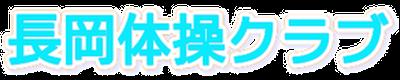 長岡体操クラブ